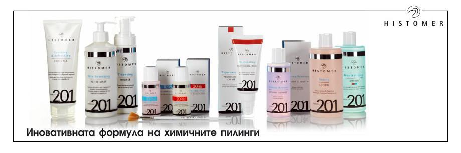 Магазин за професионална козметика - histomer